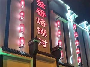 釜香烙馍村
