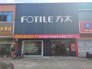 田阳方太专卖店
