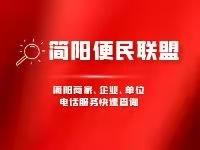 中国电信(简阳分公司)