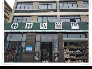 兰溪骅毅五金工具工业管道