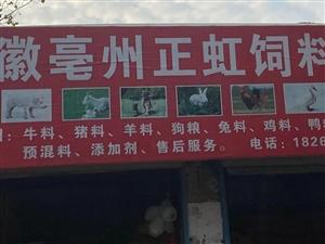 安徽亳州正虹饲料批发 经营范围:牛料 猪
