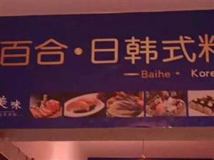 百合日韩式料理