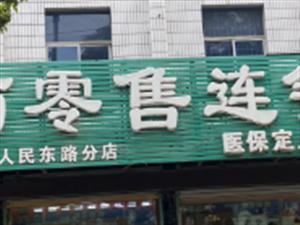 国立医药零售连锁有限公司