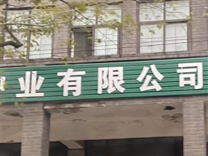 新禾种业有限公司