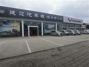 田阳建迈汽车销售服务有限公司