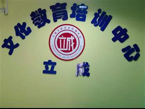 立成文化教育培训中心
