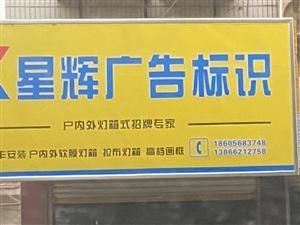 星辉广告标识