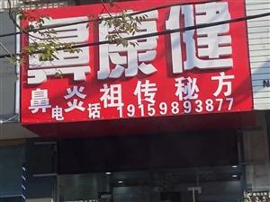 鼻康健 鼻炎祖传秘方