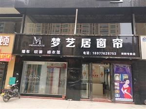梦艺居窗帘田阳专卖店
