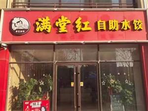 枣强满堂红自助水饺