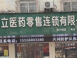 颍上国立医药零售连锁有限公司