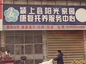 颍上县阳光家园康复托养服务中心