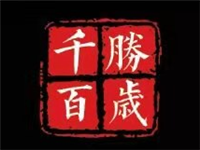 千胜百岁餐饮管理有限公司